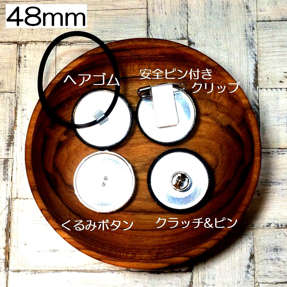 くるみボタン48mmの背面加工の見本