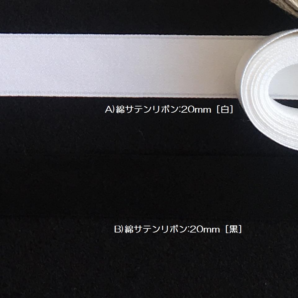 リボンテープ幅20mmサンプル