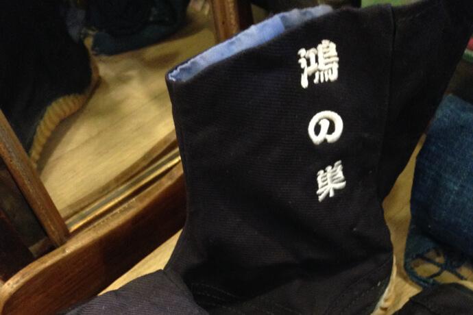 店舗名を祭刺繍専用のフォントで名入れ刺繍した足袋