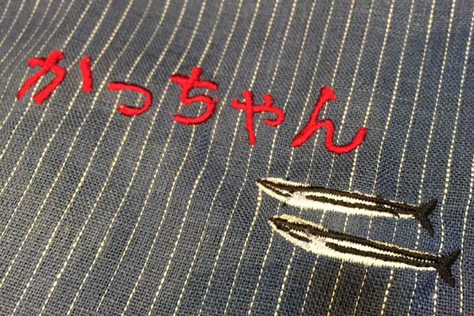 さんまと名前を刺繍したタオルギフト