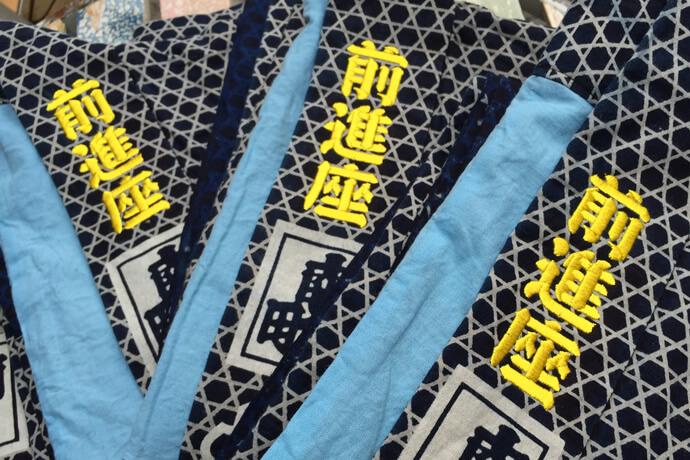 【OP-2007/江戸文字風書体】で刺繍を施した前進座さんの法被