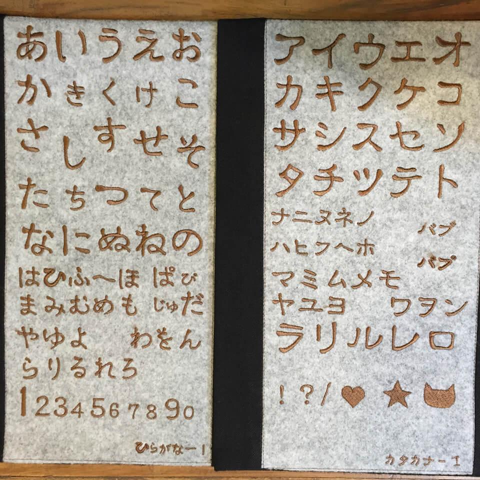 刺繍文字(フォント)【OP-2000/コミック風】のひらがなとカタカナを刺繍した見本帳