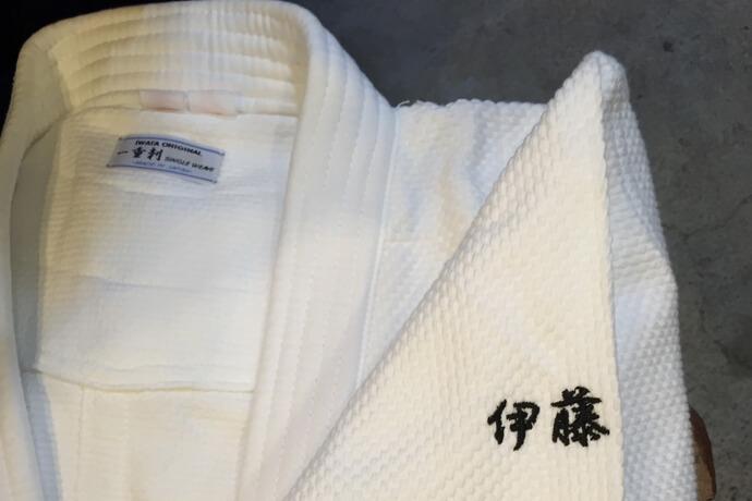 柔道着への名入れ刺繍の例