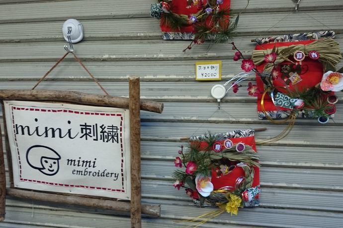 ハモニカ朝市 お正月飾りとmimi刺繍の看板