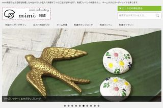 mimi刺繍のホームページ2014年