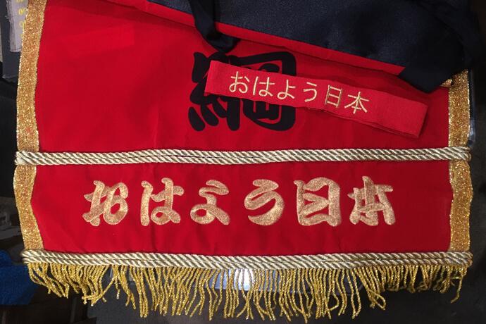 横綱のまわしへの直刺繍・おはよう日本の番組衣装