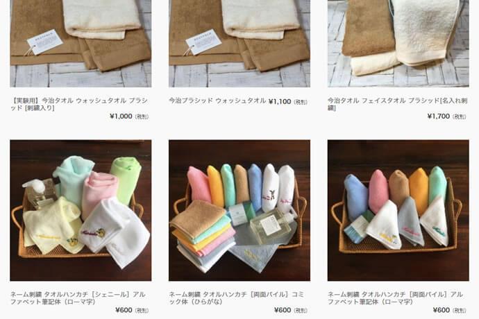 ネーム刺繍タオルのカテゴリトップ商品一覧
