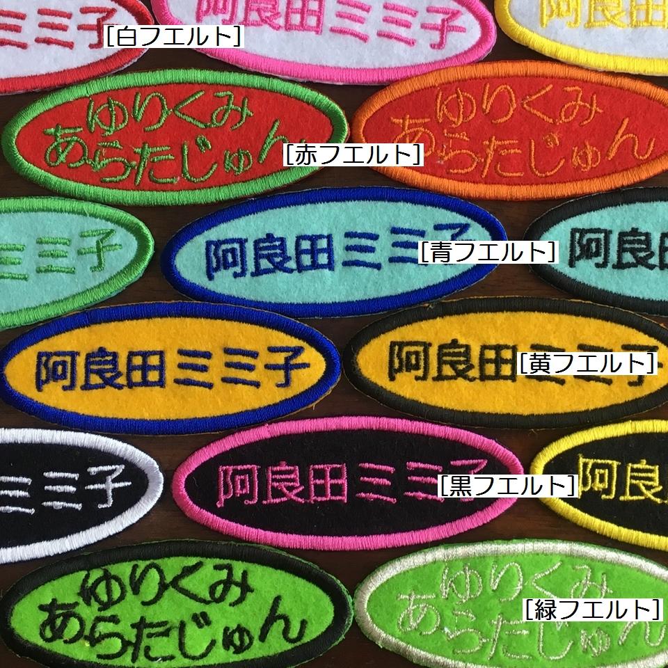 お名前刺繍ワッペン/メイリオ体[楕円M]全色イメージ文字入り