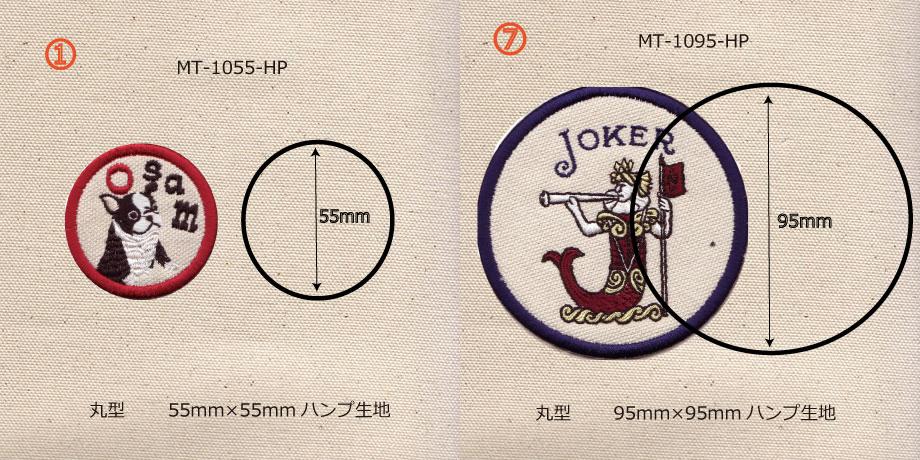 ハンプ《帆布・キャンバス》生地のオリジナル刺繍ワッペン見本