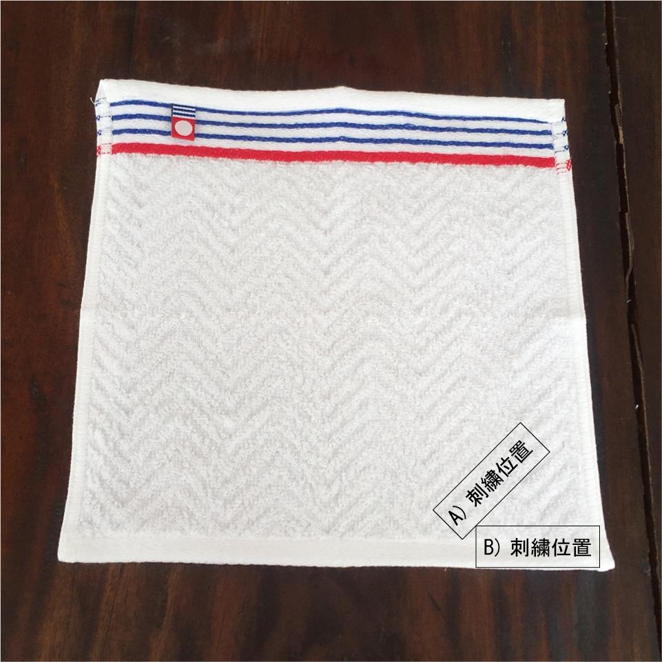 今治タオルハンカチ[トリコロールライン]刺繍位置2