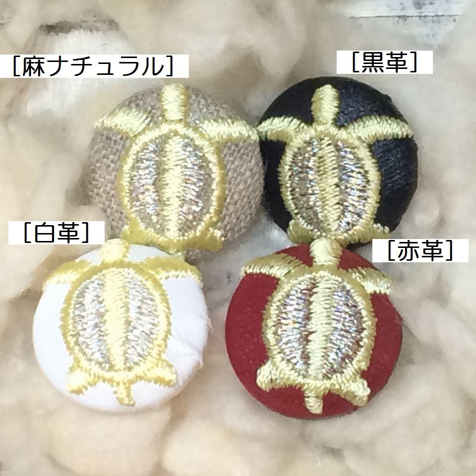 ホヌ・海亀:黄/刺繍くるみボタン文字入り