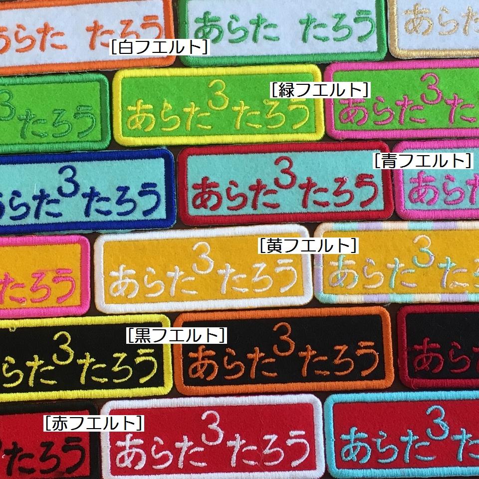 お名前刺繍ワッペン5枚セット/コミック体:四角M整列文字入り
