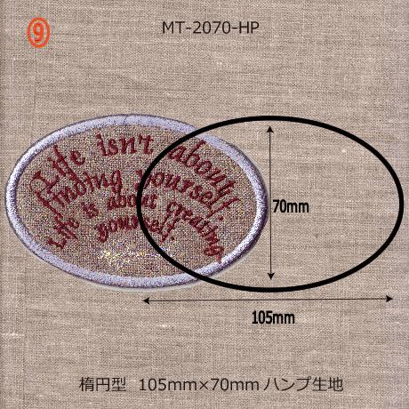 オリジナルワッペン生地リネン《麻》ナチュラル105mmx70mm楕円形