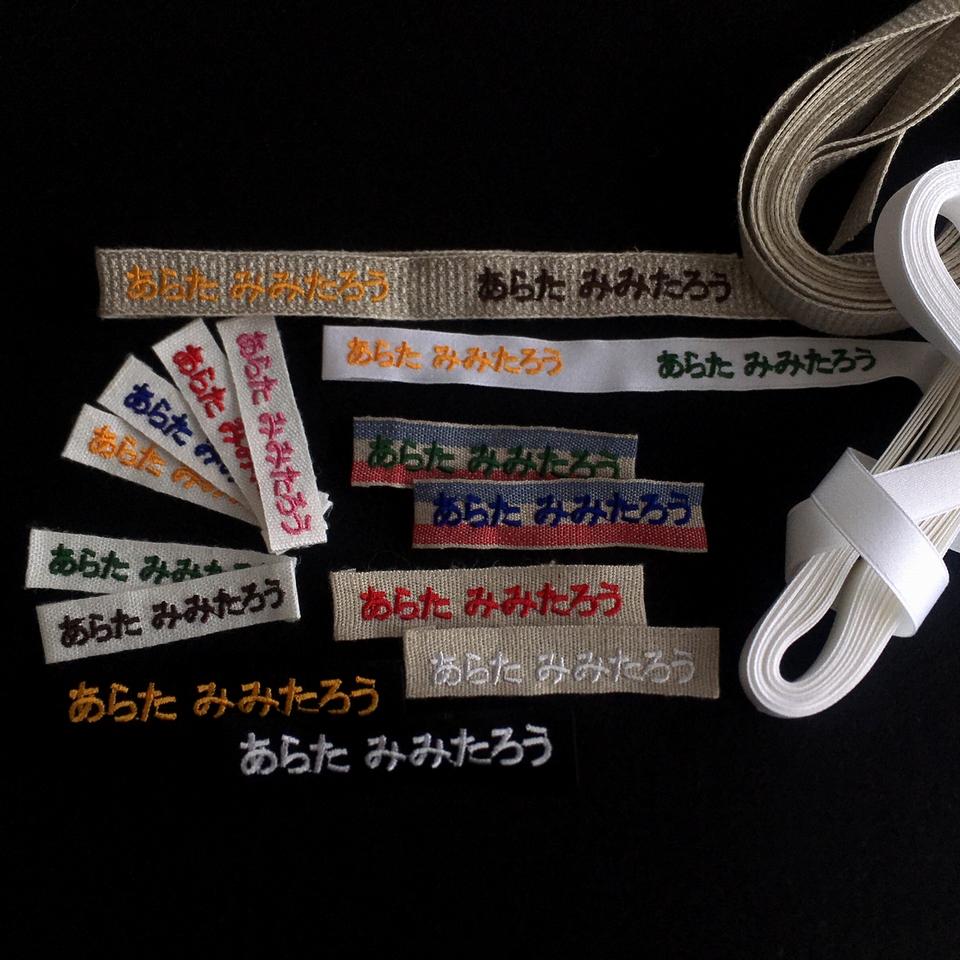 ゴシック体リボンテープ刺繍タグサンプル全体