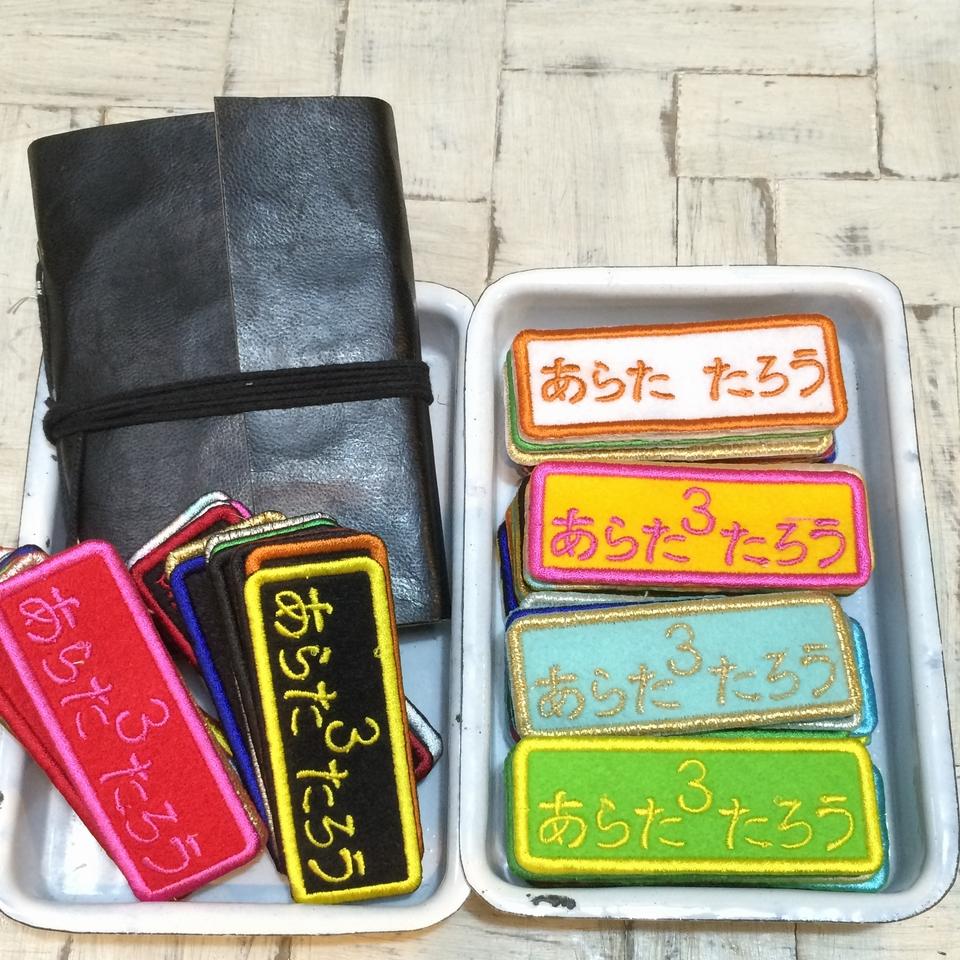 お名前刺繍ワッペン5枚セット/コミック体:四角M手帳イメージ