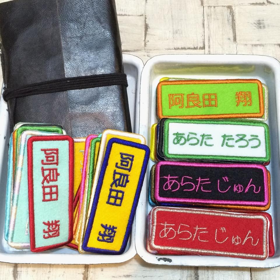 お名前刺繍ワッペン/メイリオ体[四角M]5枚セット手帳イメージ