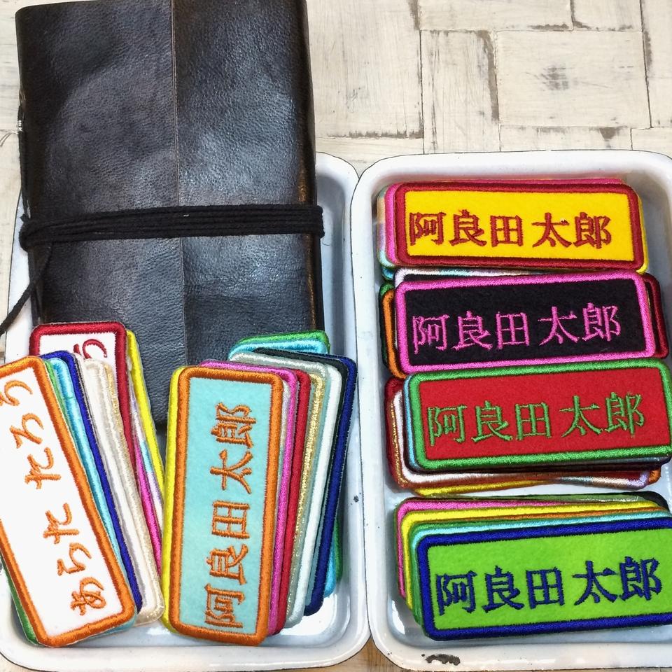 お名前刺繍ワッペン明朝体[四角M]イメージトレーと手帳