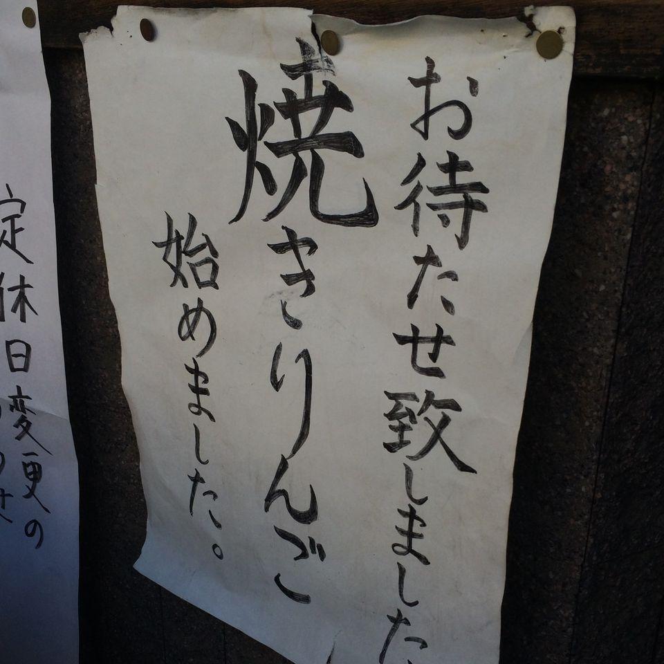 武蔵野文庫看板焼き林檎