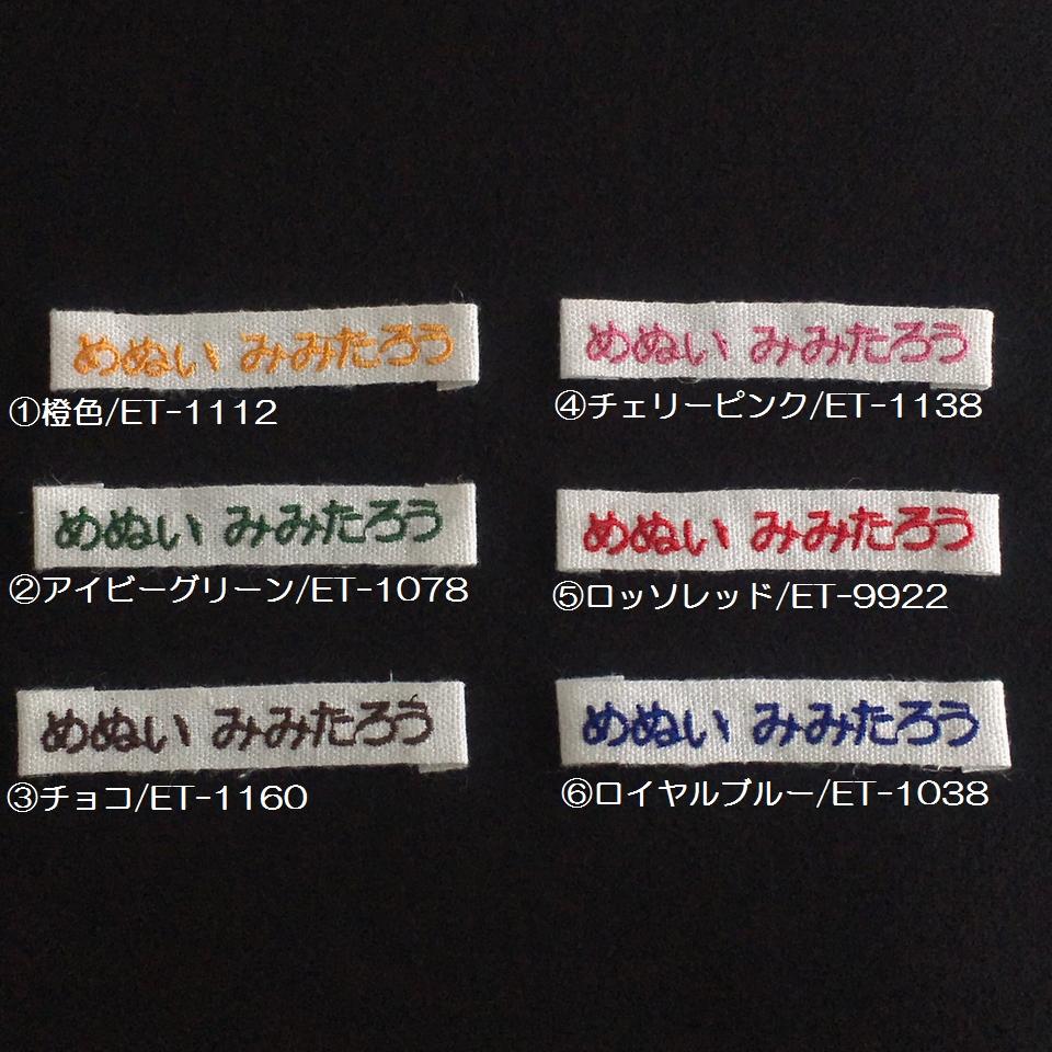 メイリオ体リボンテープ糸色見本