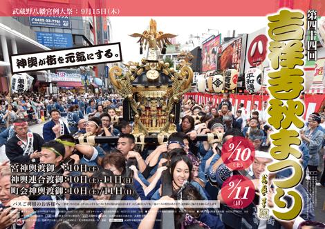吉祥寺秋祭り2016