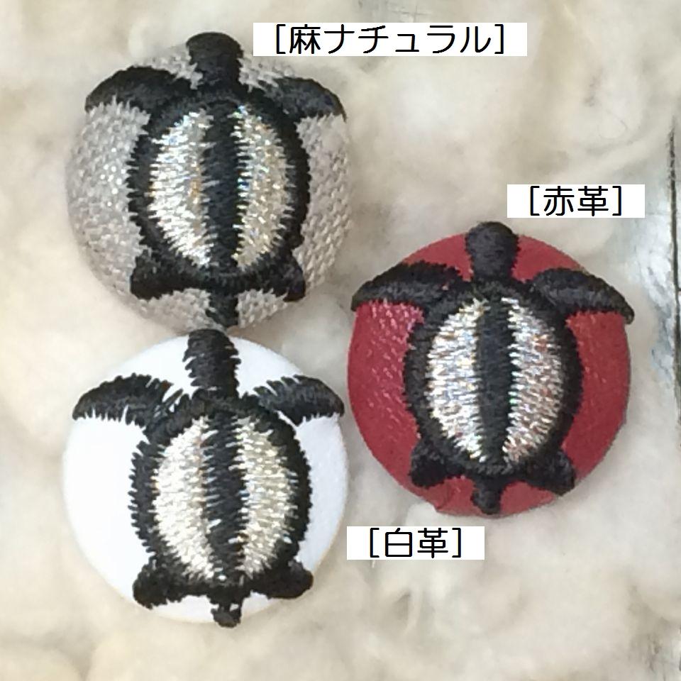 ホヌ(海亀)[黒]刺繍くるみボタン文字入り