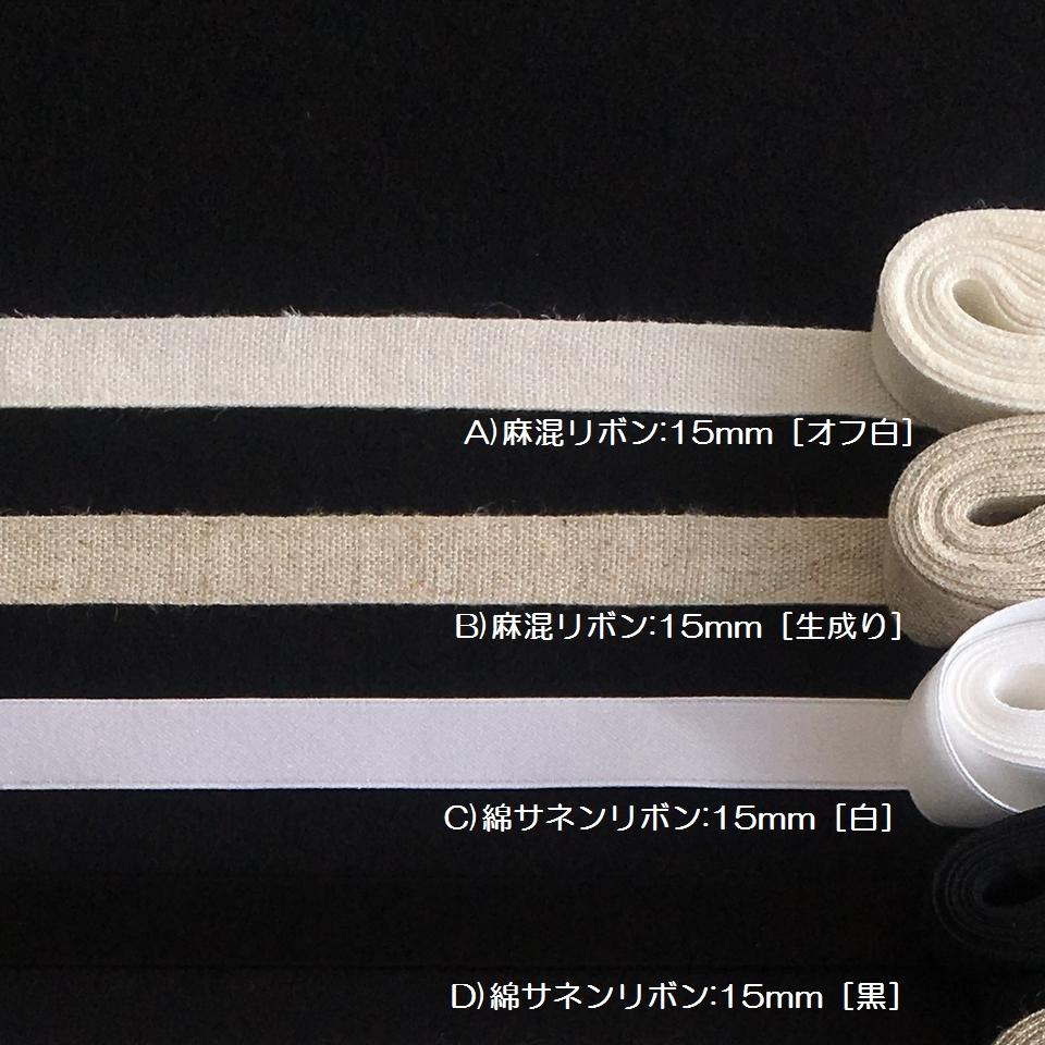 リボンテープ 15mmサンプルリボン