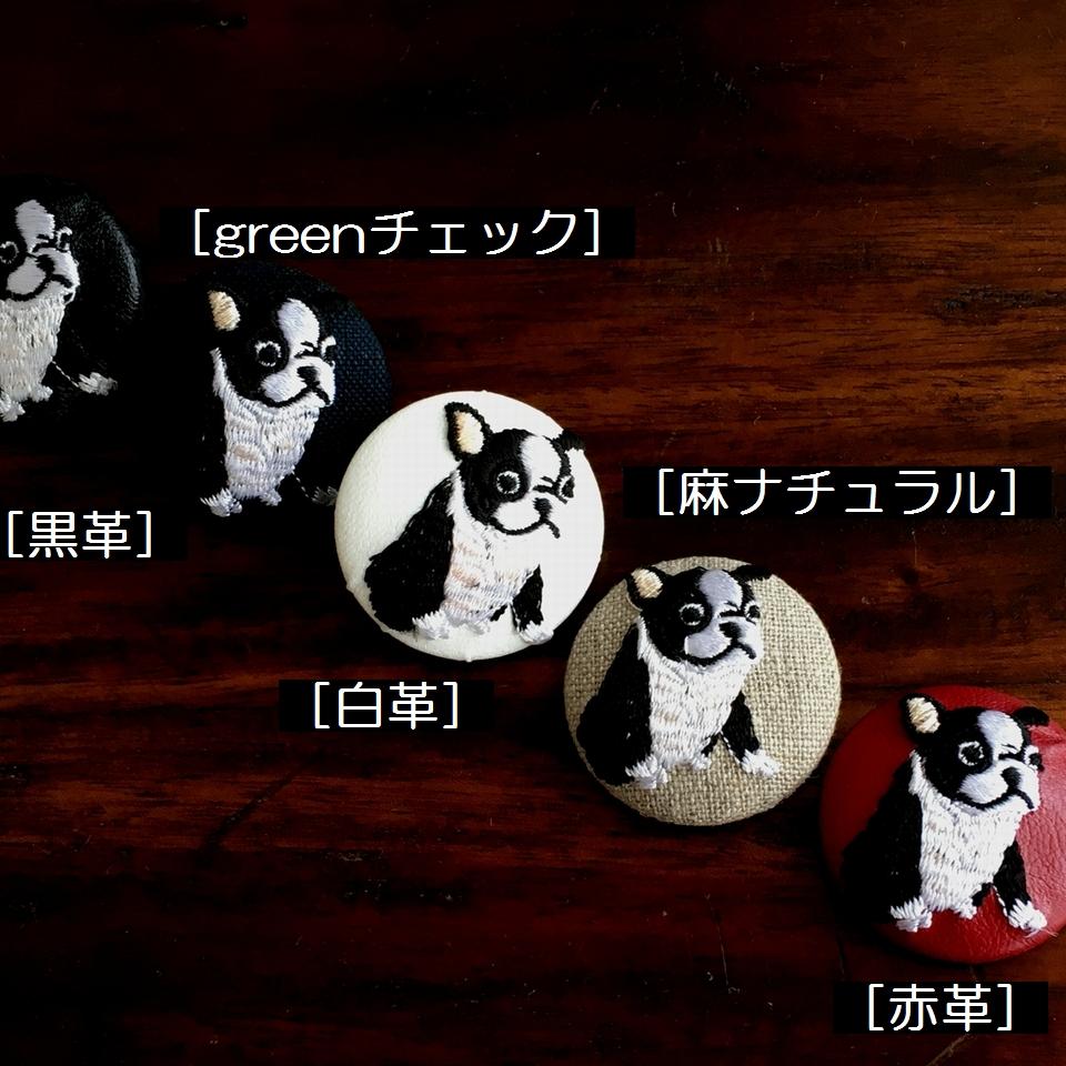 フレンチブルドック[白]刺繍くるみボタン生地カラー文字入り