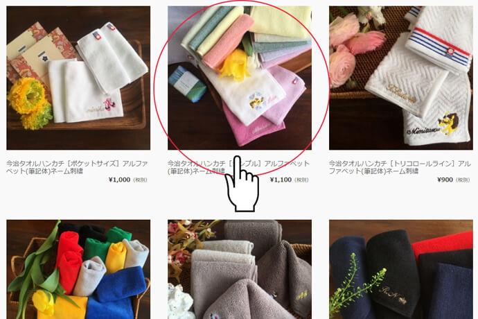 名入れプレゼントのタオルやハンカチを選ぶ