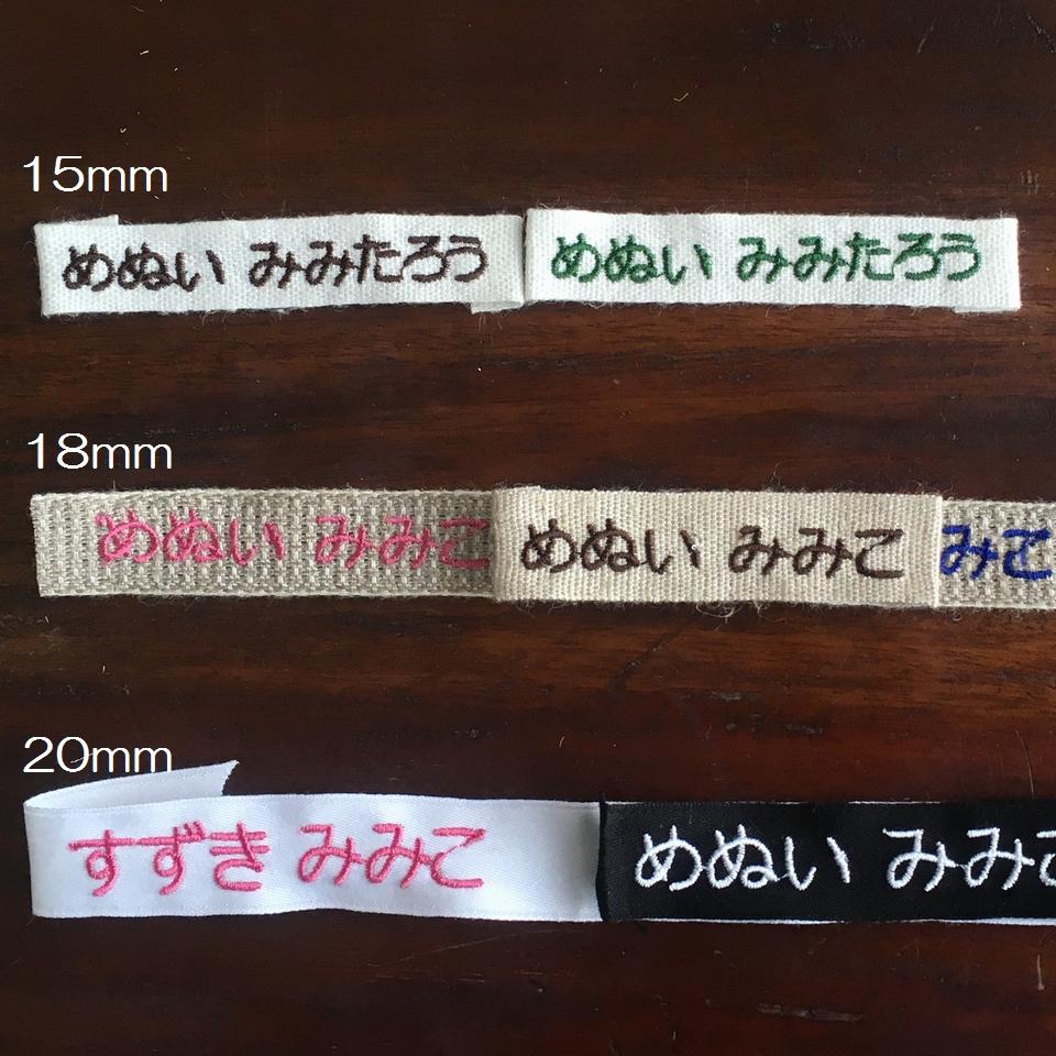 メイリオ体リボンテープサイズ別