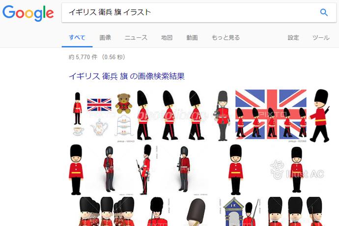 イギリス衛兵のイラスト検索結果