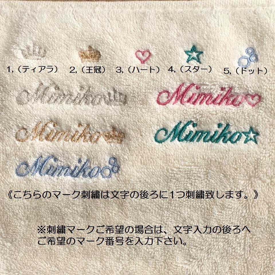 Ballantines script体マーク刺繍サンプル
