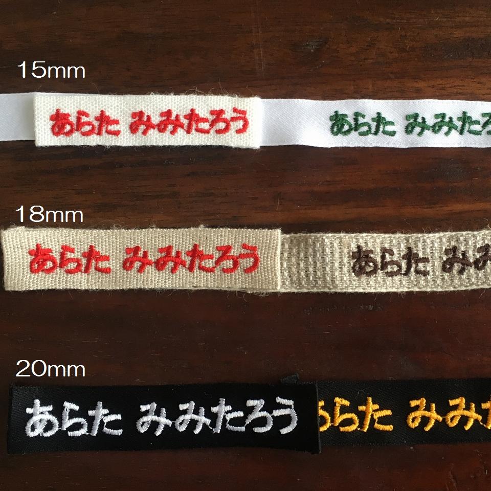 ゴシック体リボンテープ刺繍タグ15mm18mm20mmサンプル