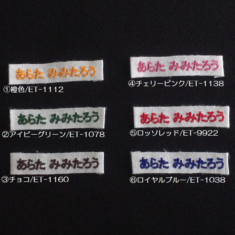 ゴシック体リボンテープ刺繍タグ糸色模本