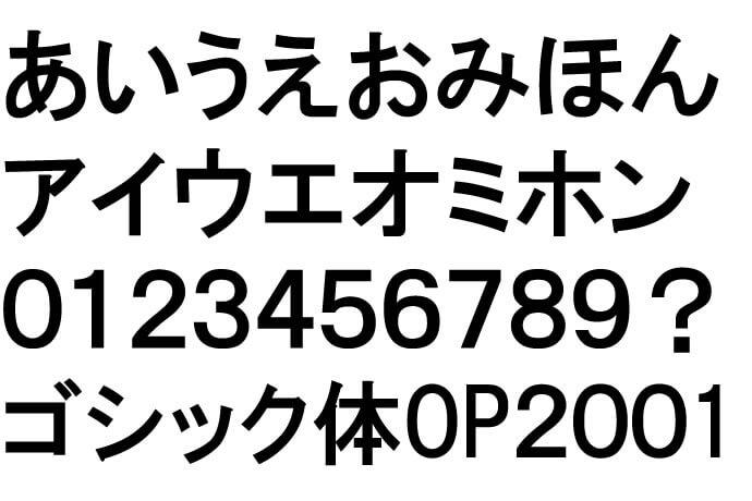 日本語ゴシック体ひらがなカタカナの文字のイメージ