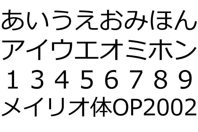 日本語メイリオ体のひらがなとカタカナのフォントイメージ