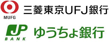ゆうちょ銀行と三菱東京UFJ銀行のロゴ