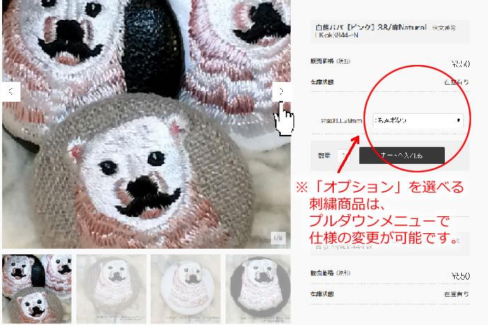 お買い物方法説明:オプションを選べる刺繍商品
