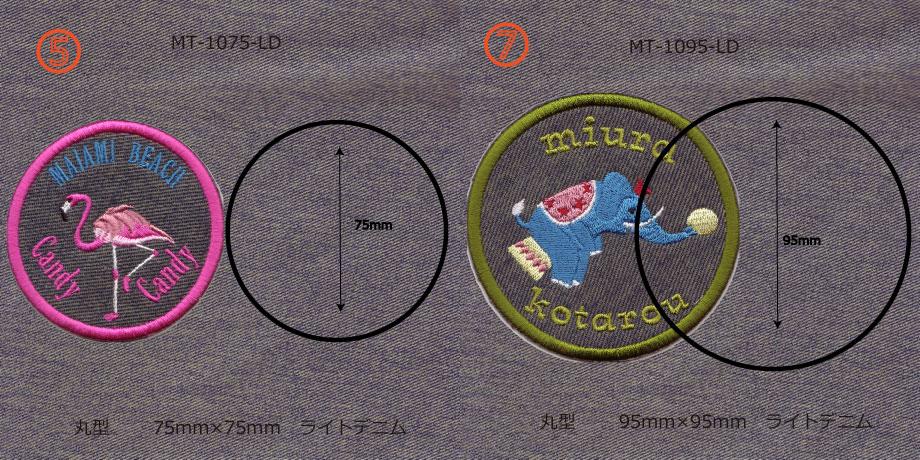 ライトデニム生地のオリジナル刺繍ワッペン見本