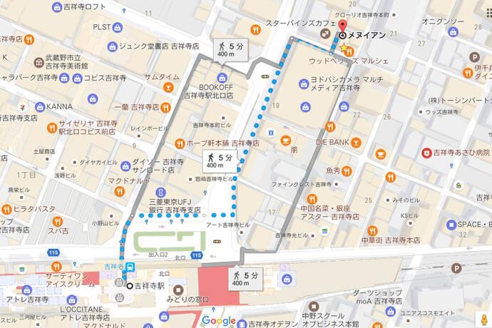 吉祥寺駅からメヌイアンまでの行き方:Googleマップ