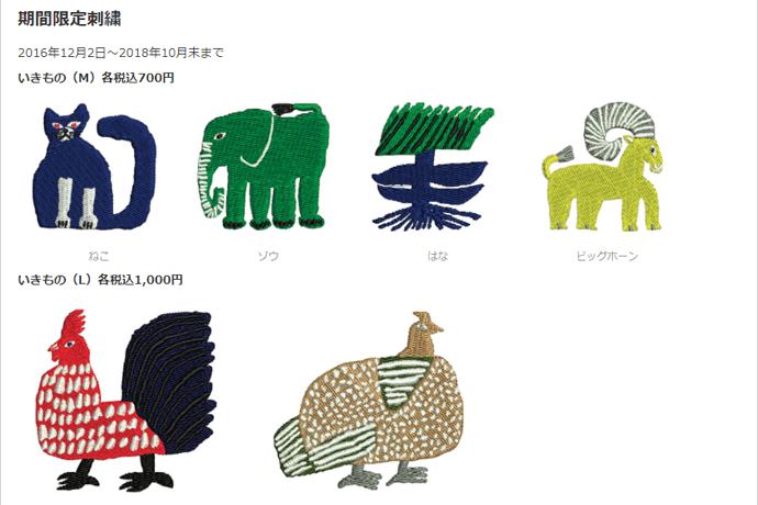 無印良品の刺繍図案の例:期間限定刺繍