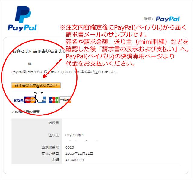 お客さまに届くPayPal(ペイパル)からの請求書のサンプル