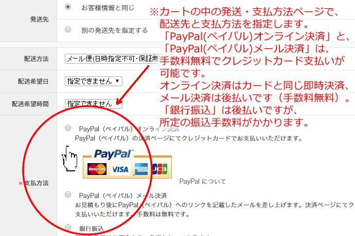 支払い方法の選択画面:PayPal(ペイパル)オンライン決済が可能です