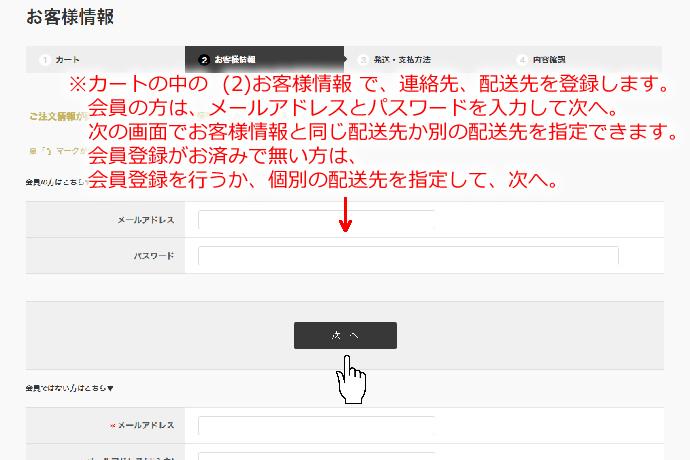 お買い物方法説明:お客様情報の登録:会員情報もしくは配送先を登録