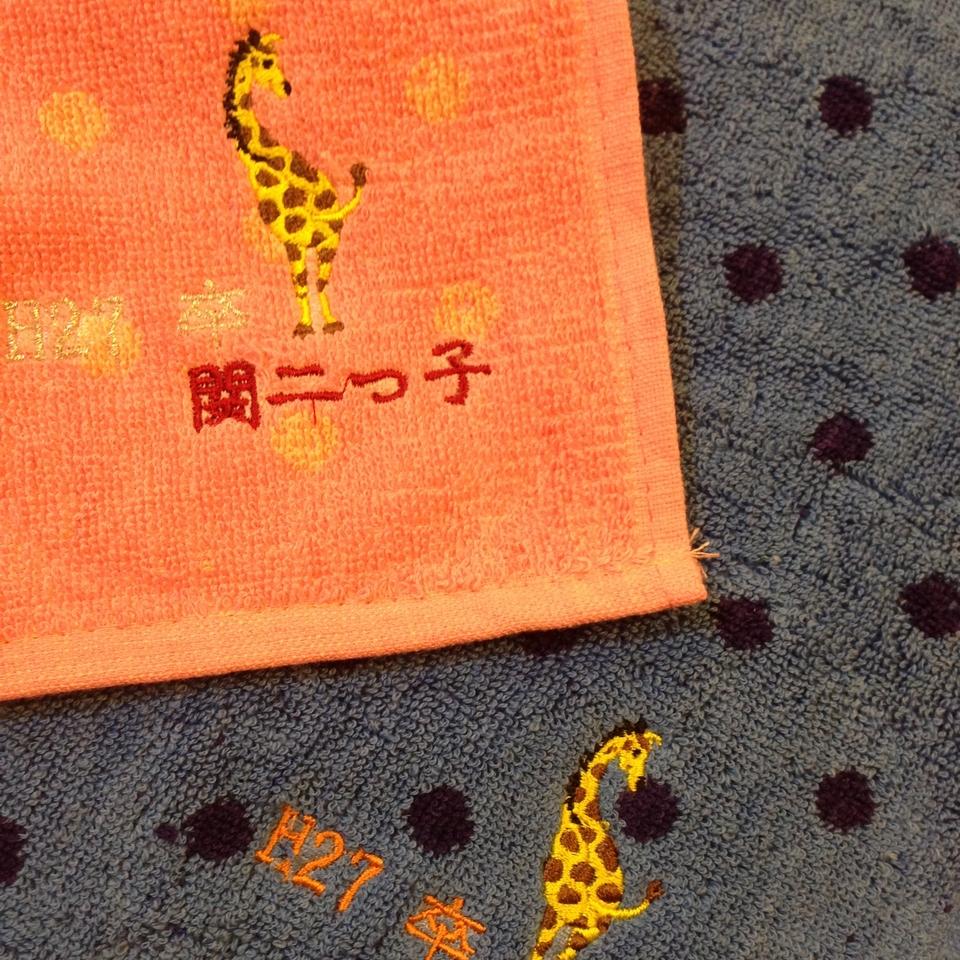 刺繍図案キリンヒップタオルハンカチ