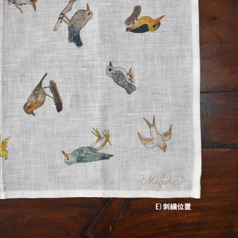 リネンハンカチ・バードウォッチング刺繍位置B