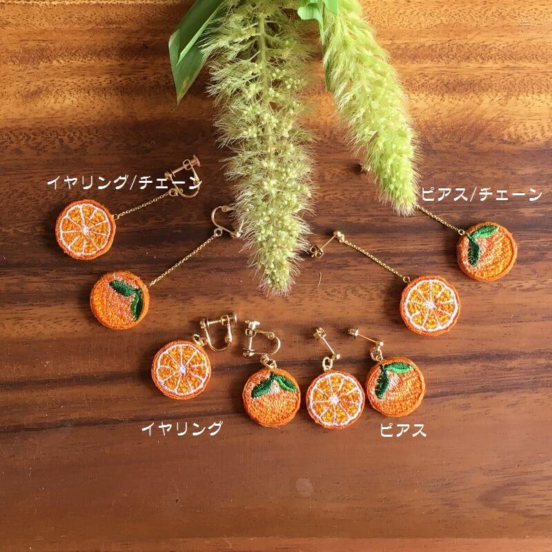 オレンジ刺繍アクセ文字入り種類