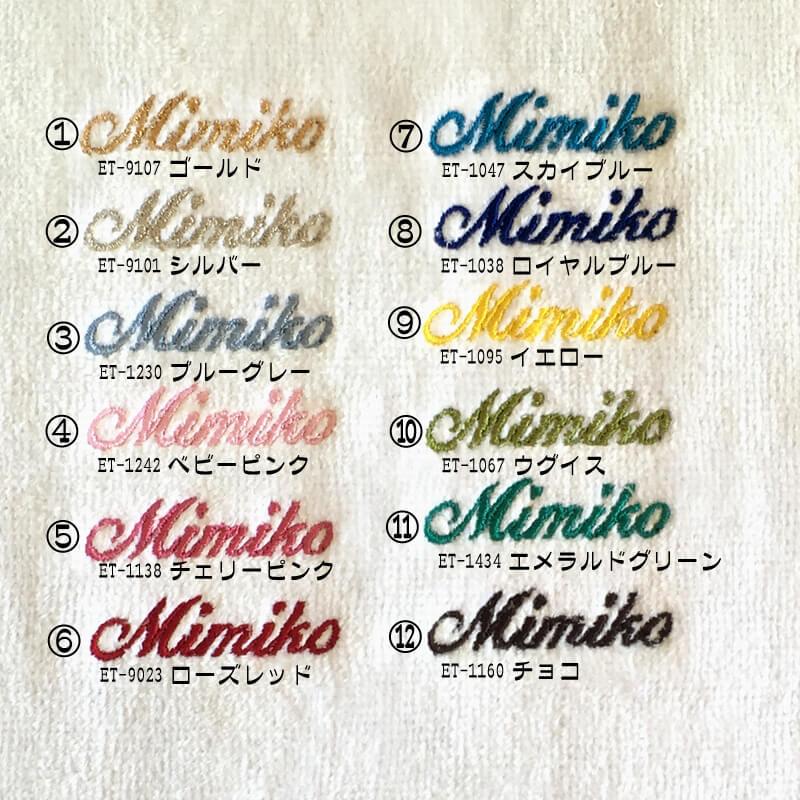 リネンHT名入れ刺繍カラー見本