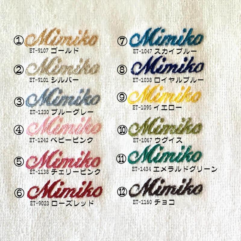 糸色見本mimiko