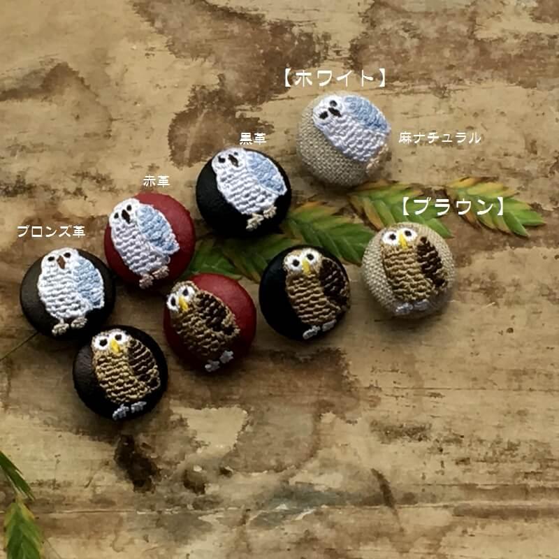 フクロウ22刺繍ボタンカラー展開
