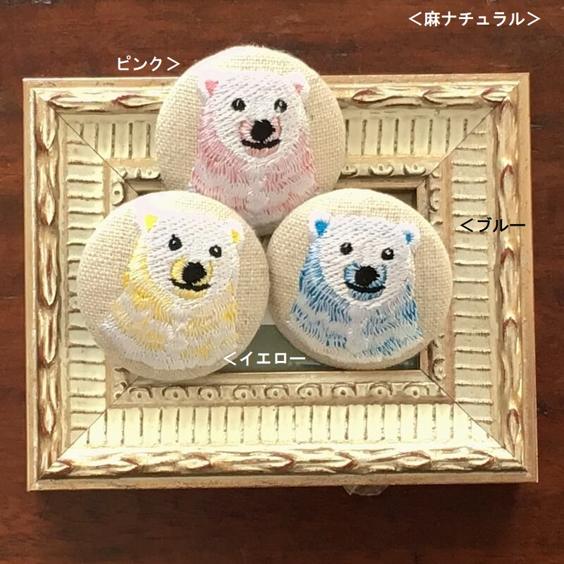 白くまママ刺繍くるみボタン38mm色見本